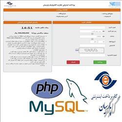 سورس و آموزش راه اندازی درگاه بانک پارسیان با سیستم جدید با برنامه نویسی شی گرا در PHP