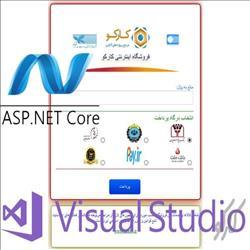 اتصال به درگاه های بانکی در Asp.Net Core