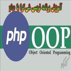 آموزش کامل برنامه نویسی شی گرا با php