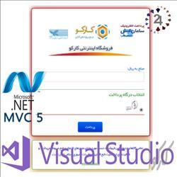 سورس اتصال به درگاه بانک سامان با Asp.Net MVC