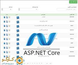 سورس دیکشنری با Asp.Net Core