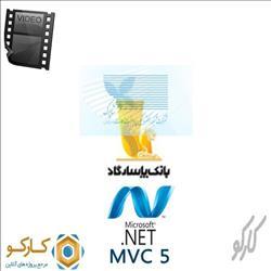 آموزش تصویری اتصال به درگاه بانک پاسارگاد با MVC 5