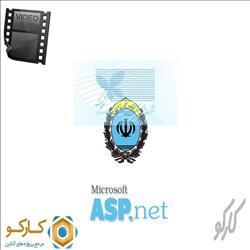 آموزش تصویری اتصال به درگاه بانک ملی به زبان Asp.Net