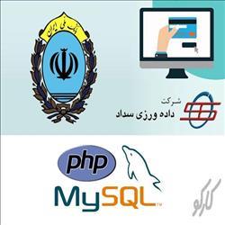 سورس کامل راه اندازی درگاه بانک ملی با استفاده از برنامه نویسی شی گرا با PHP