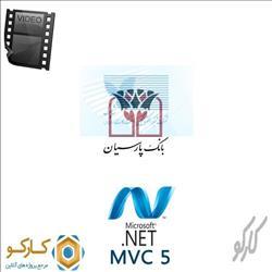 آموزش تصویری اتصال به درگاه پرداخت بانک پارسیان با Asp.Net MVC