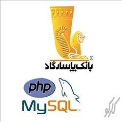 سورس کامل راه اندازی درگاه بانک پاسارگاد با PHP