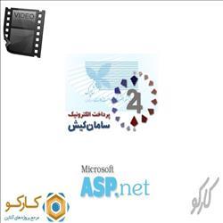 آموزش تصویری اتصال به درگاه بانک سامان با Asp.Net