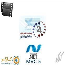 آموزش تصویری اتصال به درگاه بانک سامان با Asp.Net MVC