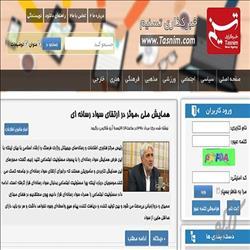 پروژه وب سایت خبری همراه با امکانات مدیرت مطالب و کاربران با php