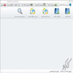 پروژه مدیریت کتابخانه با C#.Net