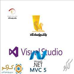 آموزش کامل راه اندازی درگاه بانک پاسارگاد با MVC 5