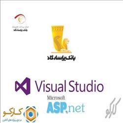 آموزش کامل راه اندازی درگاه بانک پاسارگاد با Asp.Net Web Forms