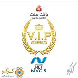سورس کامل راه اندازی Vip برای وب سایت با MVC 5