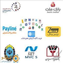مجموعه درگاه های پرداخت اینترنتی با MVC