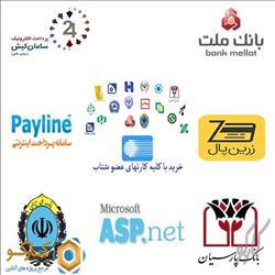 مجموعه درگاه های پرداخت اینترنتی با Asp.Net