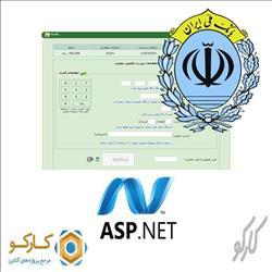 آموزش راه اندازی درگاه پرداخت بانک ملی ایران با Asp.Net