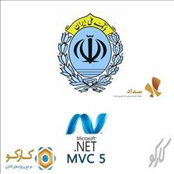 آموزش راه اندازی درگاه پرداخت بانک ملی ایران با MVC 5