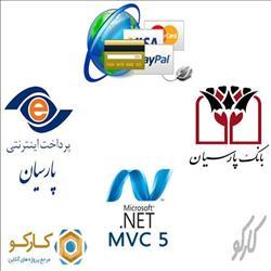راه اندازی درگاه واسط با MVC 5