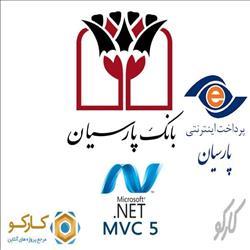 آموزش راه اندازی درگاه پرداخت بانک پارسیان با MVC 5