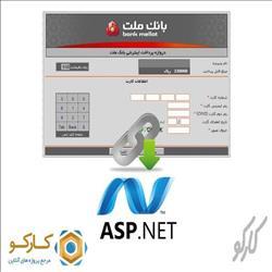 نمایش لینک دانلود موقت در ازای پرداخت با Asp.Net