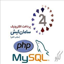 سورس کامل راه اندازی درگاه بانک سامان با استفاده از برنامه نویسی شی گرا با PHP
