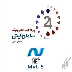 آموزش کامل راه اندازی درگاه بانک سامان با Asp.Net MVC 2013