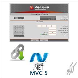 نمایش لینک دانلود موقت در ازای پرداخت با MVC 5