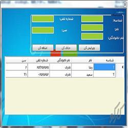 نرم افزار دفترچه تلفن با XML و C#.Net