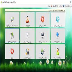 نرم افزار حضور و غیاب دانشجویان با C#.Net 2012
