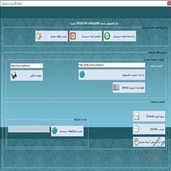 سورس مدیریت کامپیوتر به زبان C#.Net 2012