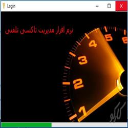 پروژه ی تاکسی تلفنی با C#.Net 2012