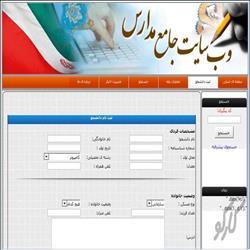 پروژه وب سایت جامع مدیریت مدارس به زبان PHP