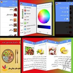 سورس اپلیکیشن کلینیک تغذیه در اندروید