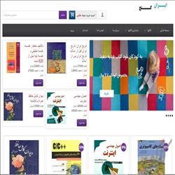 فروشگاه اینترنتی کتاب با برنامه نویسی شی گرا با php