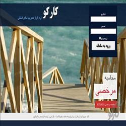 سورس کد مدیریت منابع انسانی تحت وب