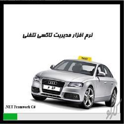 پروژه کامل تاکسی تلفنی با C#.Net 2012