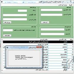سورس کامل دیکشنری به زبان C#.Net 2012
