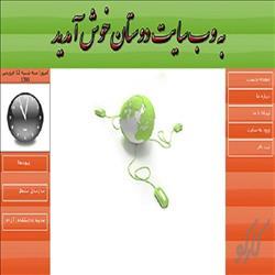 سورس یک وب سایت کامل با php