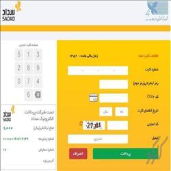 آموزش اتصال به درگاه پرداخت بانک ملی با Asp.Net MVC