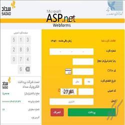 آموزش اتصال به درگاه پرداخت بانک ملی با Asp.Net Web Forms