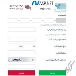 آموزش اتصال به درگاه پرداخت ایران کیش با Asp.Net Web Forms