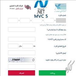 آموزش اتصال به درگاه پرداخت ایران کیش با Asp.Net MVC